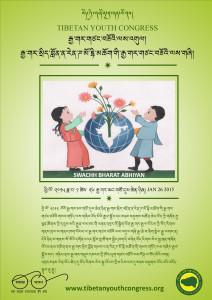 TYC Tibetan Poster